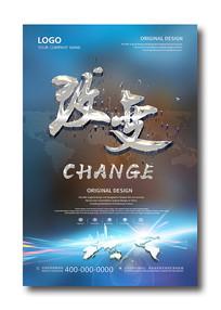 蓝色励志海报设计