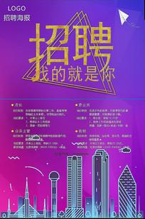 蓝紫色招聘海报