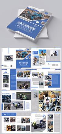 摩托车行业宣传册