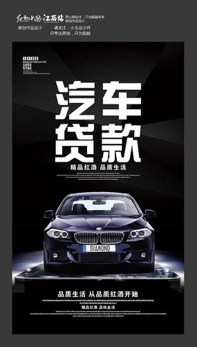 汽车贷款宣传海报设计
