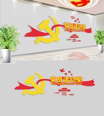 十九大党员活动党建室文化墙