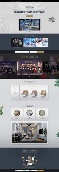 室内装饰公司大气网页设计 PSD