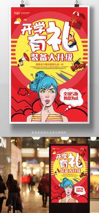 时尚创意开学有礼促销海报
