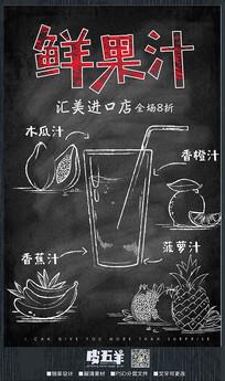 手绘黑板鲜果汁海报