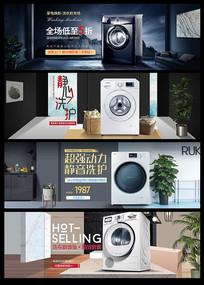 淘宝洗衣机促销海报