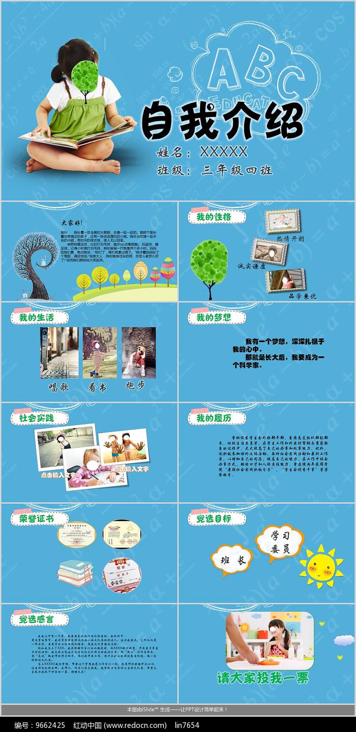 小学生自我介绍PPT模板图片