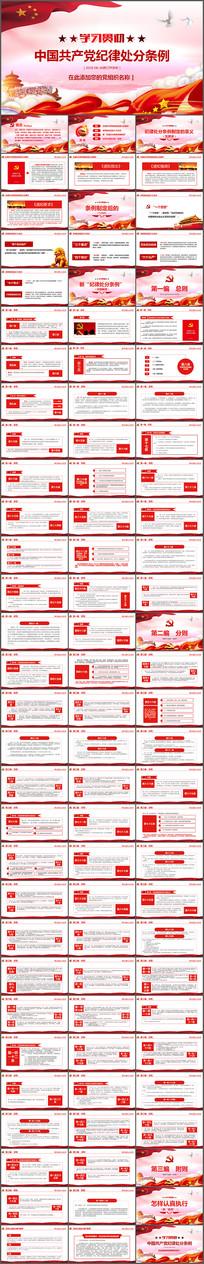 新版中国共产党纪律处分条例PPT pptx