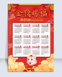 新春金猪赐福日历