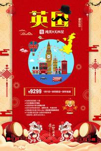 新年英国英伦旅游海报 PSD