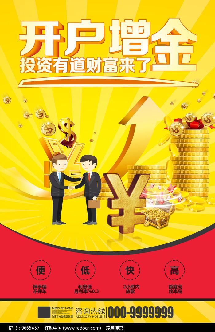 银行理财开户增金宣传海报图片