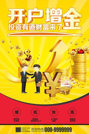 银行理财开户增金宣传海报