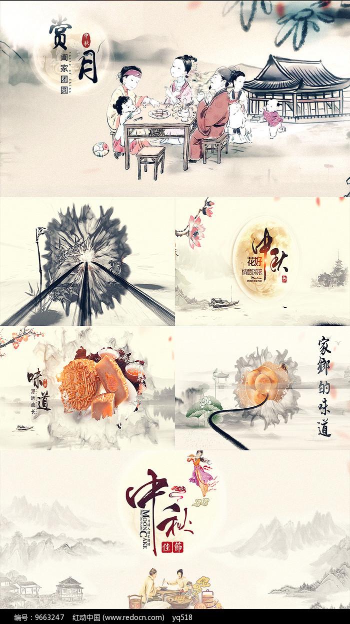 原创中国风水墨中秋节AE模板图片