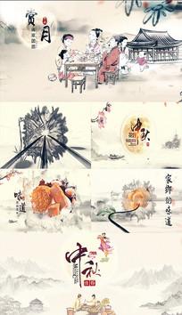 原创中国风水墨中秋节AE模板