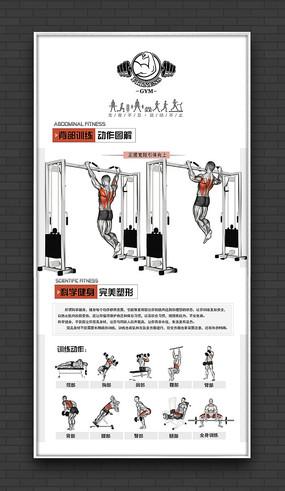 健身动作海报