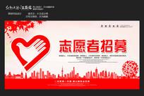志愿者招募宣传海报设计