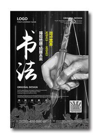 中国风书法招生海报