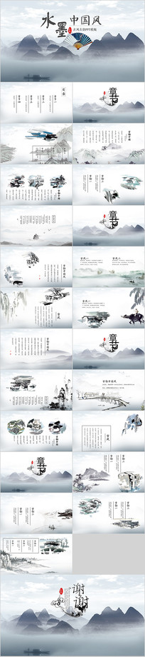 中国风水墨传统风格ppt