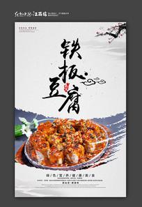 中国风铁板豆腐美食海报