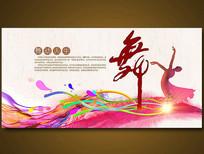 中国风舞蹈背景