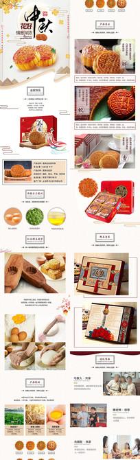 中国风月饼详情页细节描述