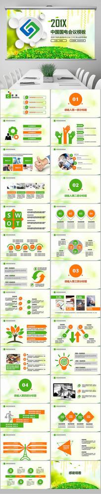 中国国电总结报告PPT模板