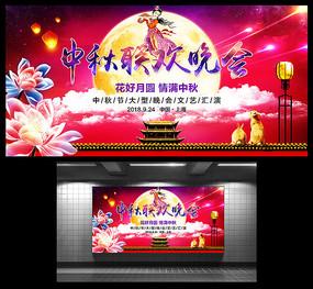 中秋节晚会舞台背景板