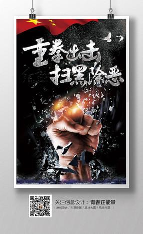 重拳出击扫黑除恶海报设计
