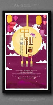 紫色精美卡通中秋节海报