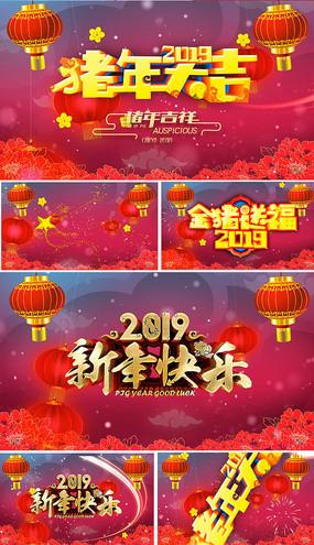 2019新年祝福片头猪年大吉AE模板