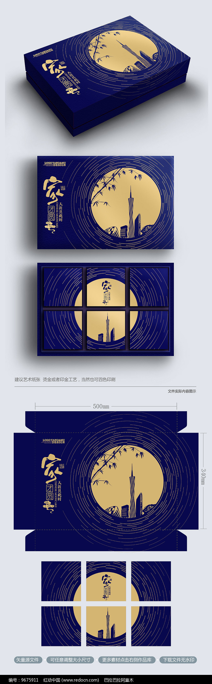 城市广州高端中秋月饼包装礼盒图片