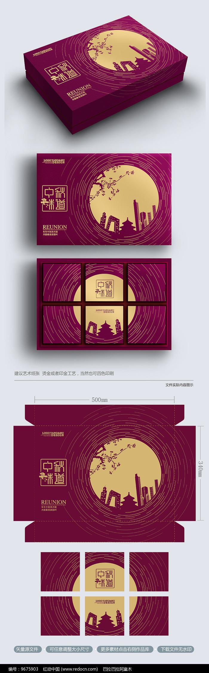 创意北京高端中秋月饼包装礼盒图片