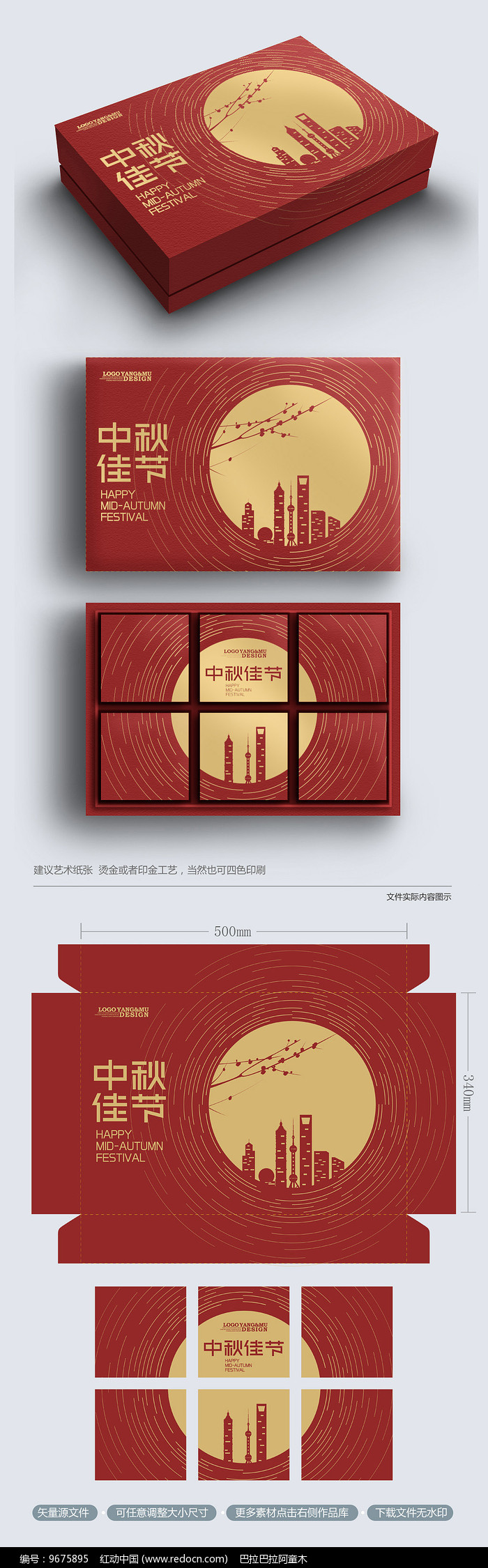 创意大气高端中秋月饼包装礼盒图片