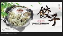 传统美食美味饺子海报