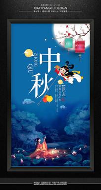 大气蓝色时尚中秋节赏月海报