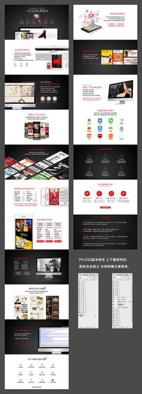电商设计服务网店设计详情页
