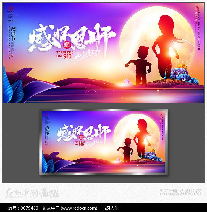 感怀恩师教师节背景展板图片