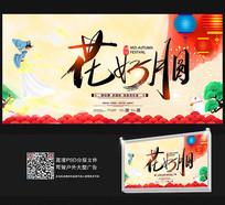 古典花好月圆中秋节活动海报