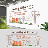 国家电网通用长廊文化墙