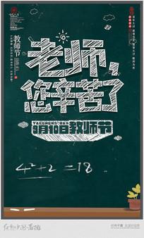 黑板风9月10日教师节海报