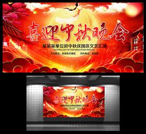 红色大气喜迎中秋节晚会背景