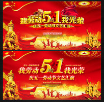 红色五一劳动节舞台背景