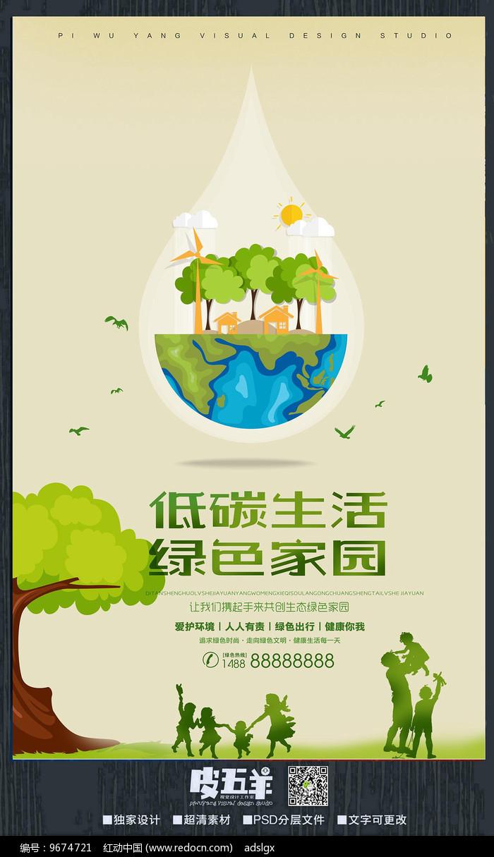 环保低碳生活公益海报图片