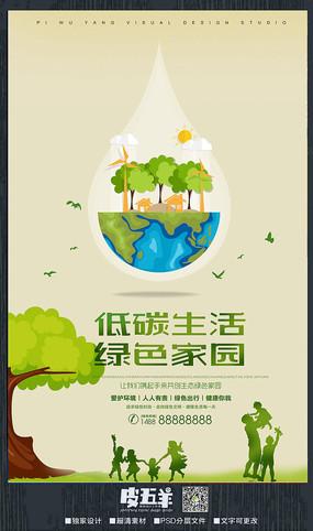 环保低碳生活公益海报