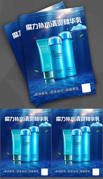 化妆品宣传单PSD模板