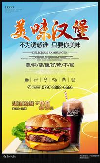 简约美味汉堡宣传海报
