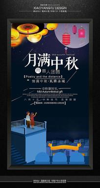 精美传统中秋赏月海报素材