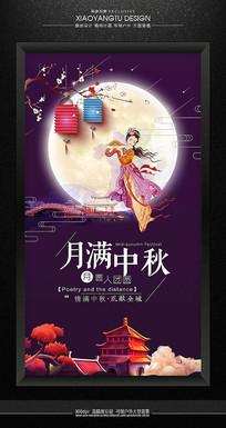 精美大气传统佳节中秋海报素材
