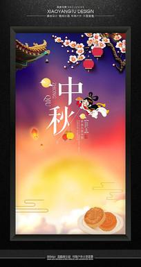 精美中国风中秋节活动海报
