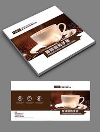 咖啡宣传手册封面设计