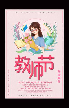 卡通教师节宣传海报 PSD